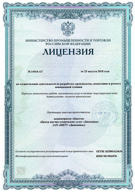 License for development, manufacturing and repair of aviation technics, No. 14414-AT