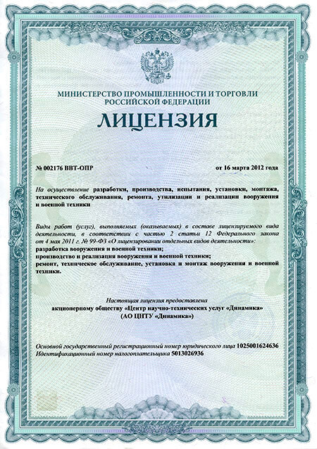 License for development, manufacturing, testing, mounting, installation, technical maintenance, repair, utilization and marketing of armament and military technology, № 002176
