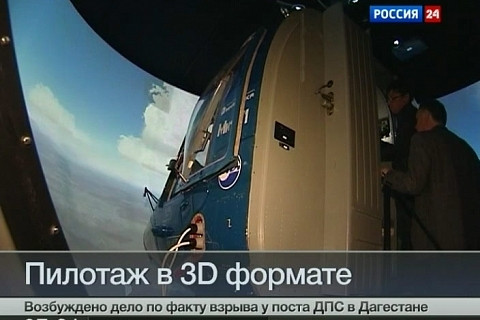 Vesti.Ru / Ulan-Ude, helicopter pilots will train on 3-D simulator
